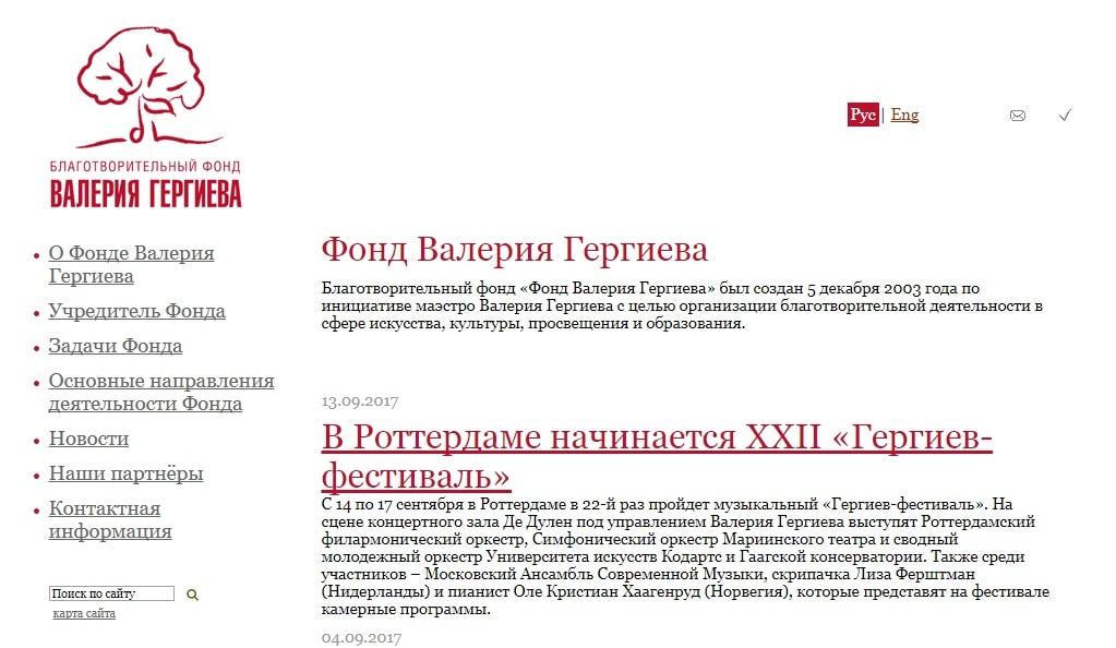 фонд валерия гергиева