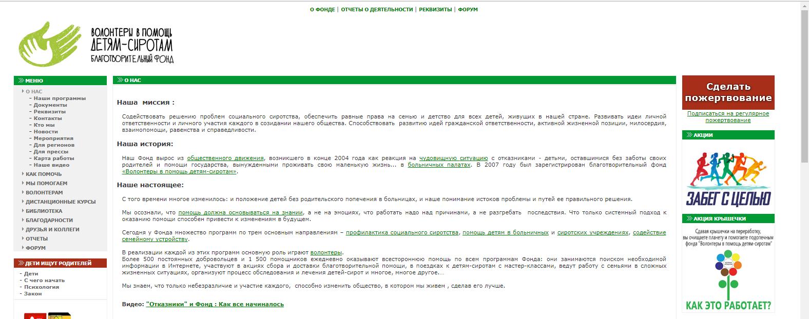 официальный сайт фонда