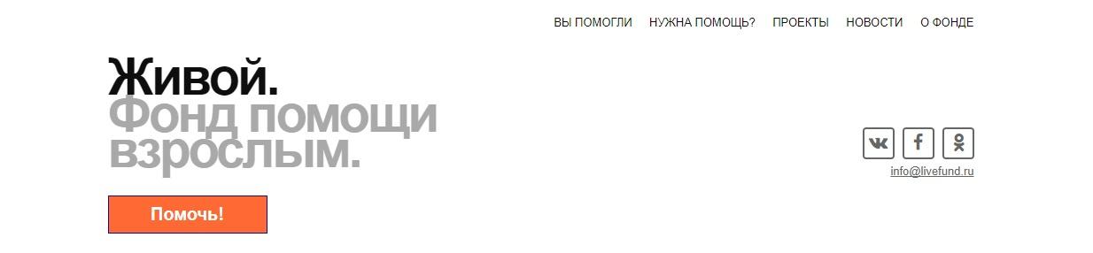 официальный сайт живой