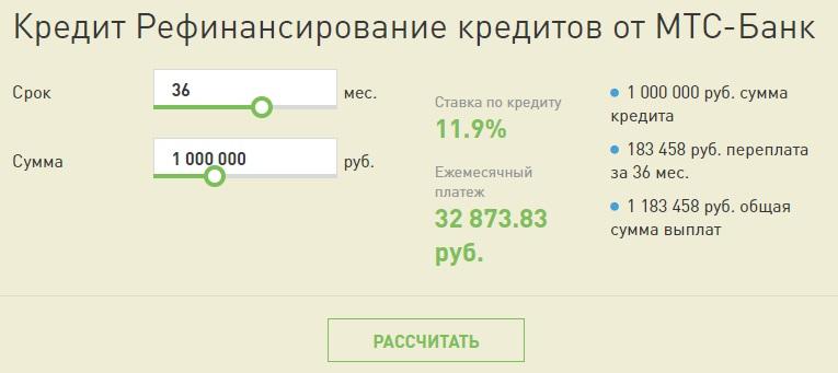 Калькулятор МТС-Банк