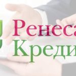 Рефинансирование кредита в Ренессанс Кредит банке
