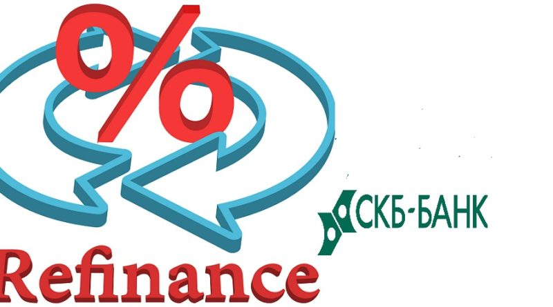 Рефинансирование кредита в СКБ-Банке