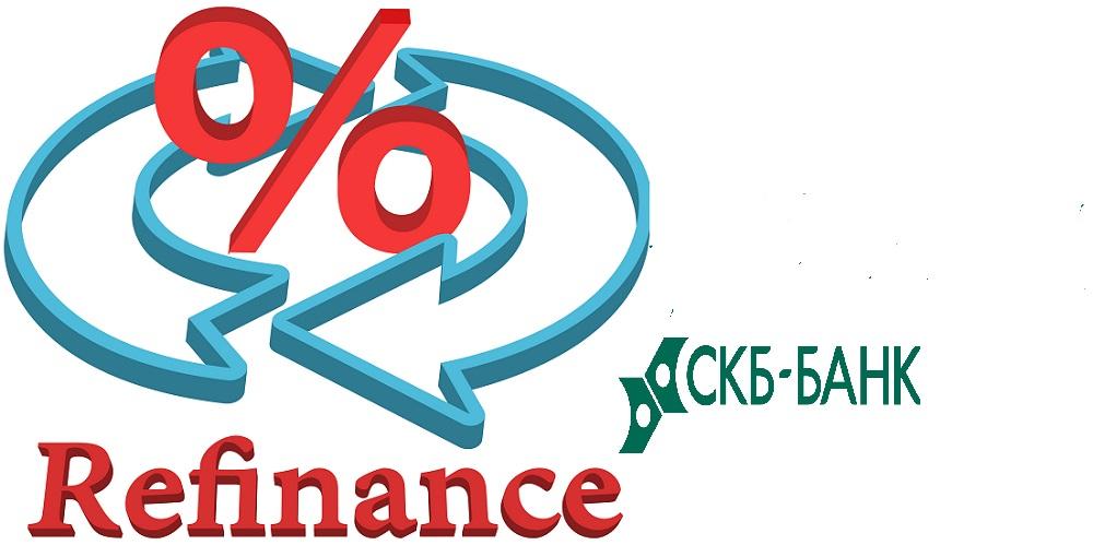 Преимущества кредита в СКБ-Банке