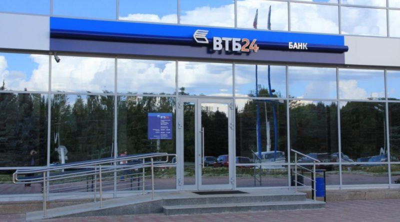 Рефинансирование кредита в ВТБ24