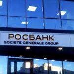 Рефинансирование кредитов в Росбанке
