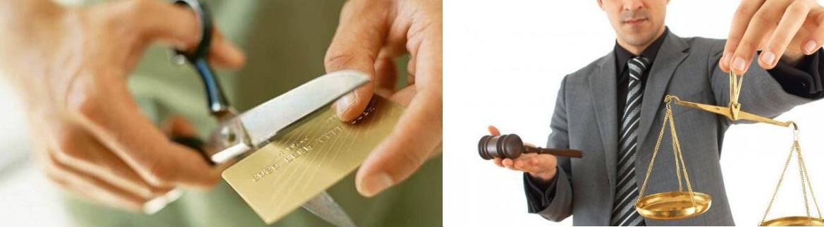 как избавиться от кредита Тинькофф по закону