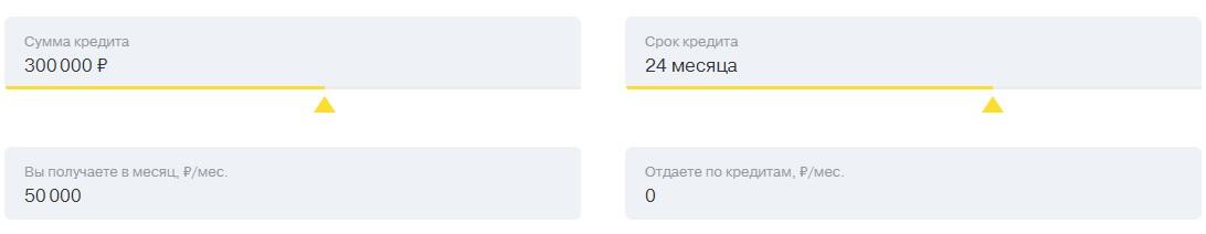 онлайн-калькулятор