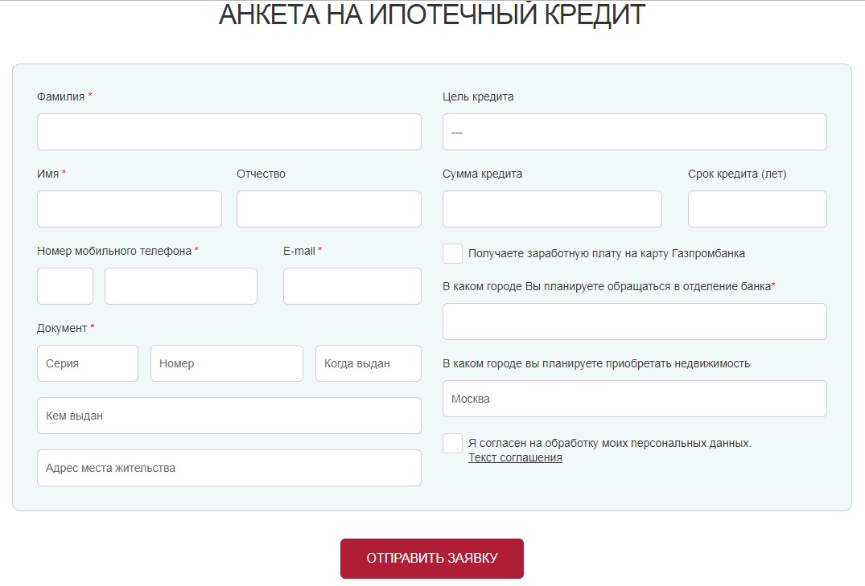 онлайн-заявка на кредит в Газпромбанке