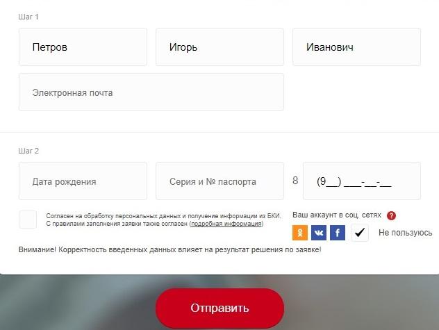 онлайн-заявка в Хоум Кредит Банке