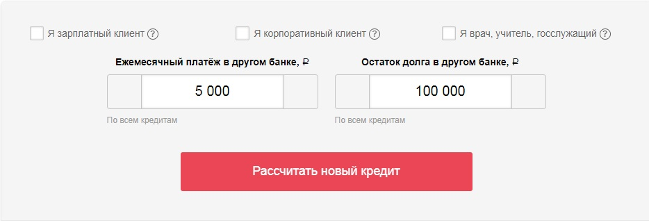 онлайн-калькулятор ВТБ Банк Москвы