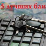 программы рефинансирования ипотечных кредитов