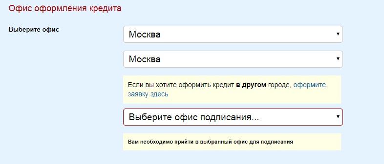 Уралсиб — рефинансирование кредитов