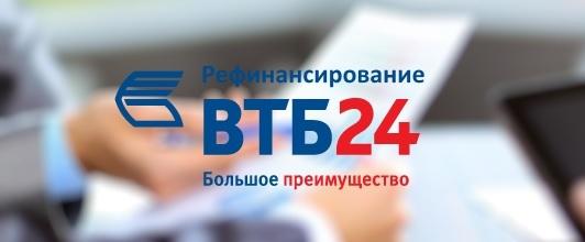 Перекредитование в ВТБ24