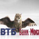 Рефинансирование кредита в ВТБ Банке Москвы