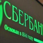 Рефинансирование кредитов других банков в Сбербанке