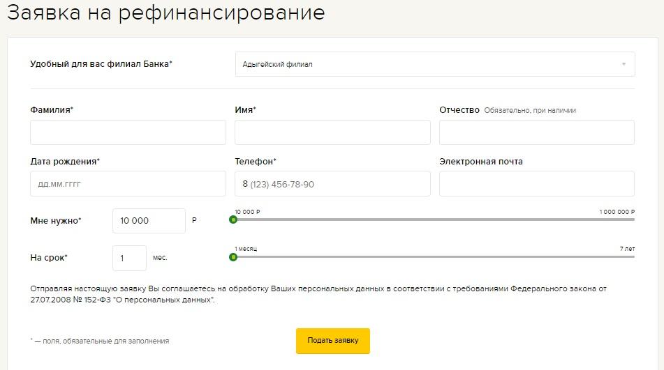 может онлайн заявка на кредитную карту россельхозбанк диагностике