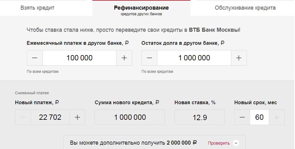 калькулятор Банк Москвы