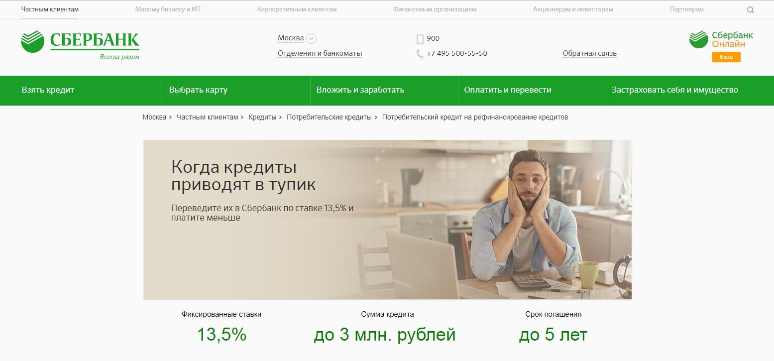 офсайт Сбербанка