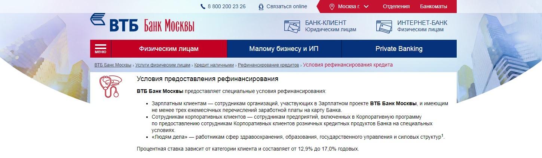 офсайт ВТБ Банк Москвы