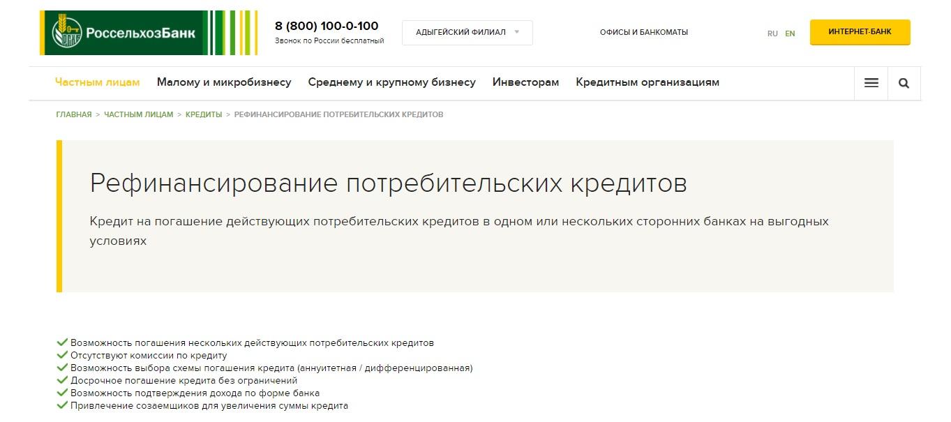 офсайт россельхозбанка