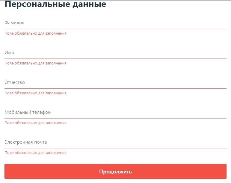онлайн-заявка Альфа-Банка