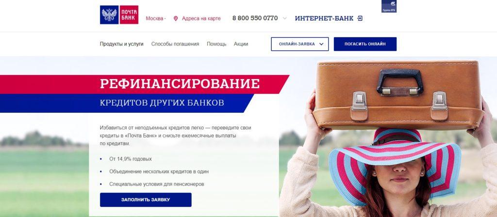женщины рефинансирование от почта банка порно индустрии