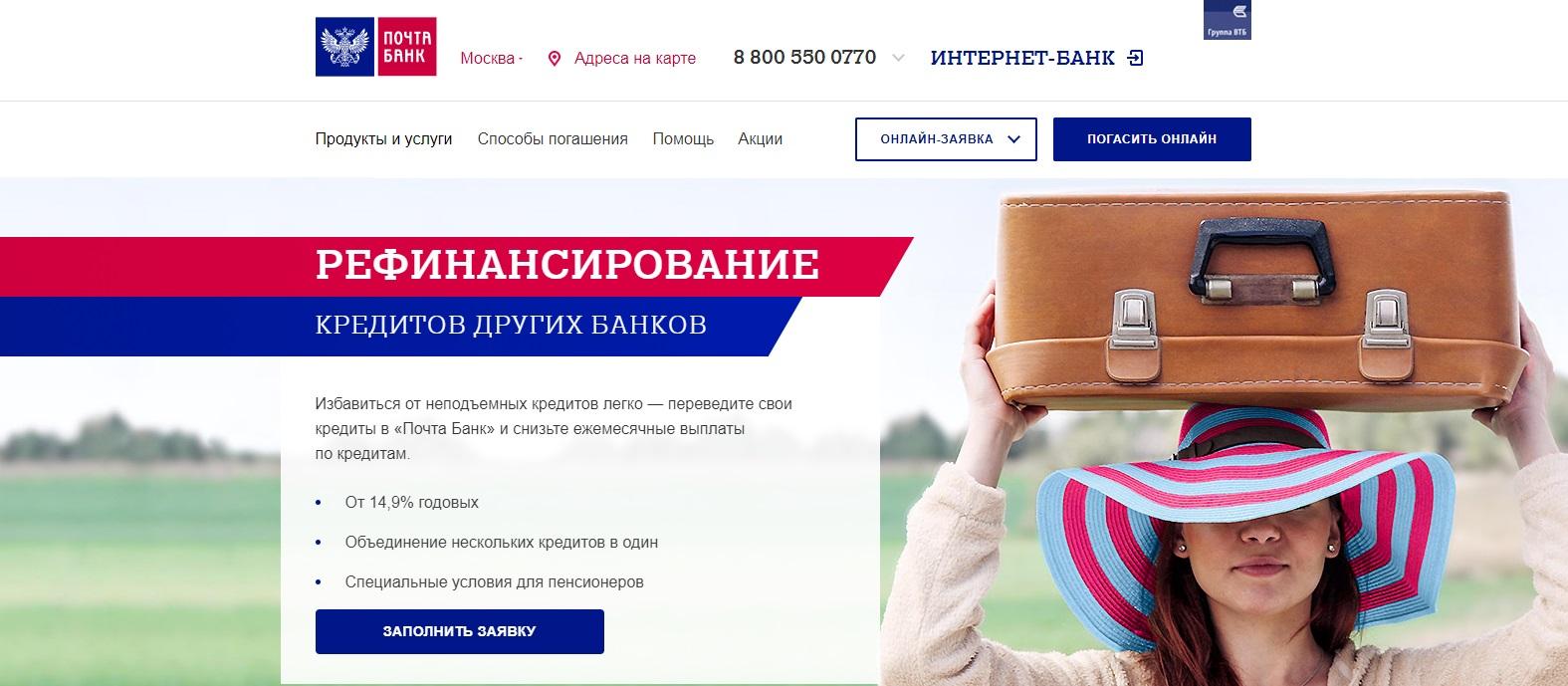 Почта банк – основные условия рефинансирования