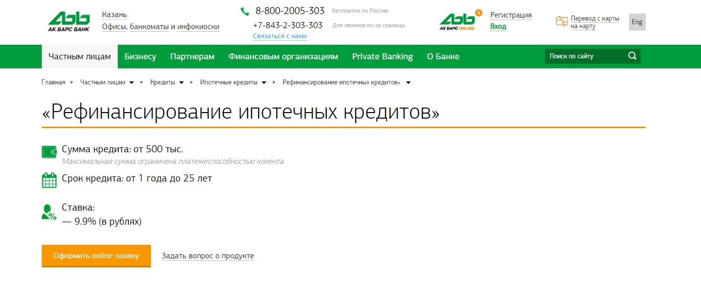 Рефинансирование ипотеки в АК Барс Банке