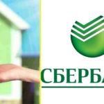 Рефинансирование под залог недвижимости в Сбербанке