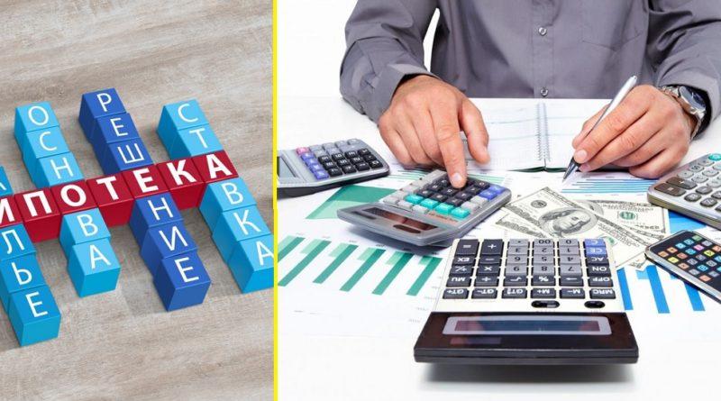 Выгодно ли рефинансирование ипотеки варианты