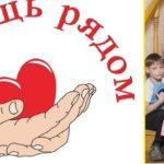Лучшие фонды помощи многодетным семьям