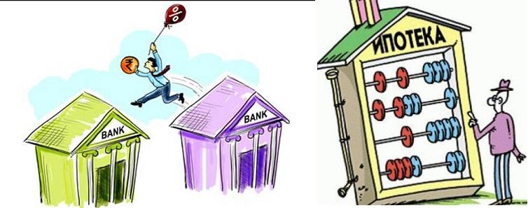 Рефинансирование ипотечного кредитования