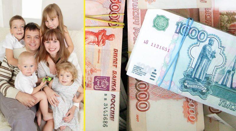 ежемесячные выплаты многодетным семьям
