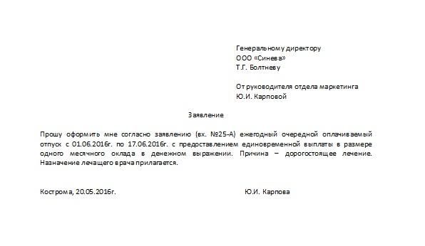 заявление на материальную помощь к отпуску — образец 2