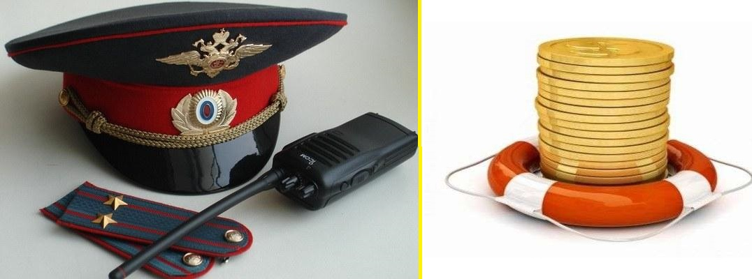 Материальная помощь сотрудникам полиции