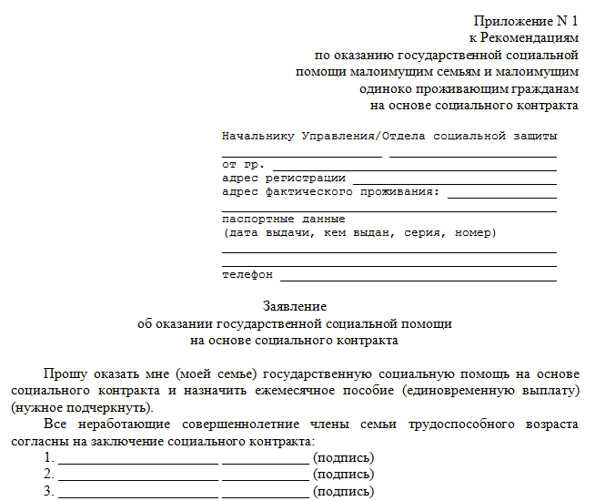 заявление социальный контракт