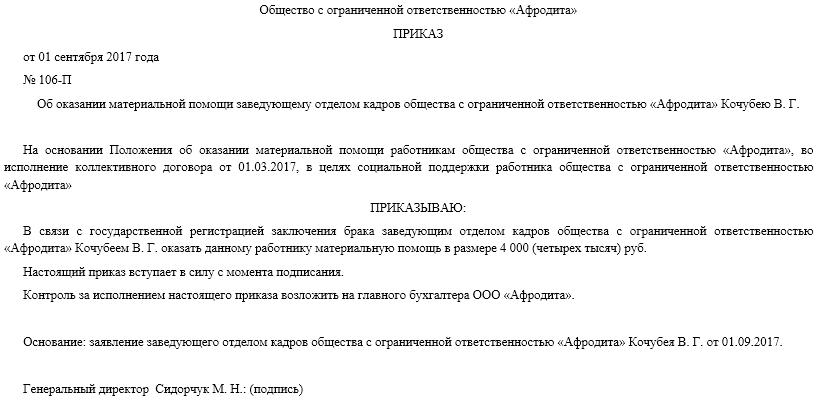 образец (пример) приказа на предоставление материальной помощи