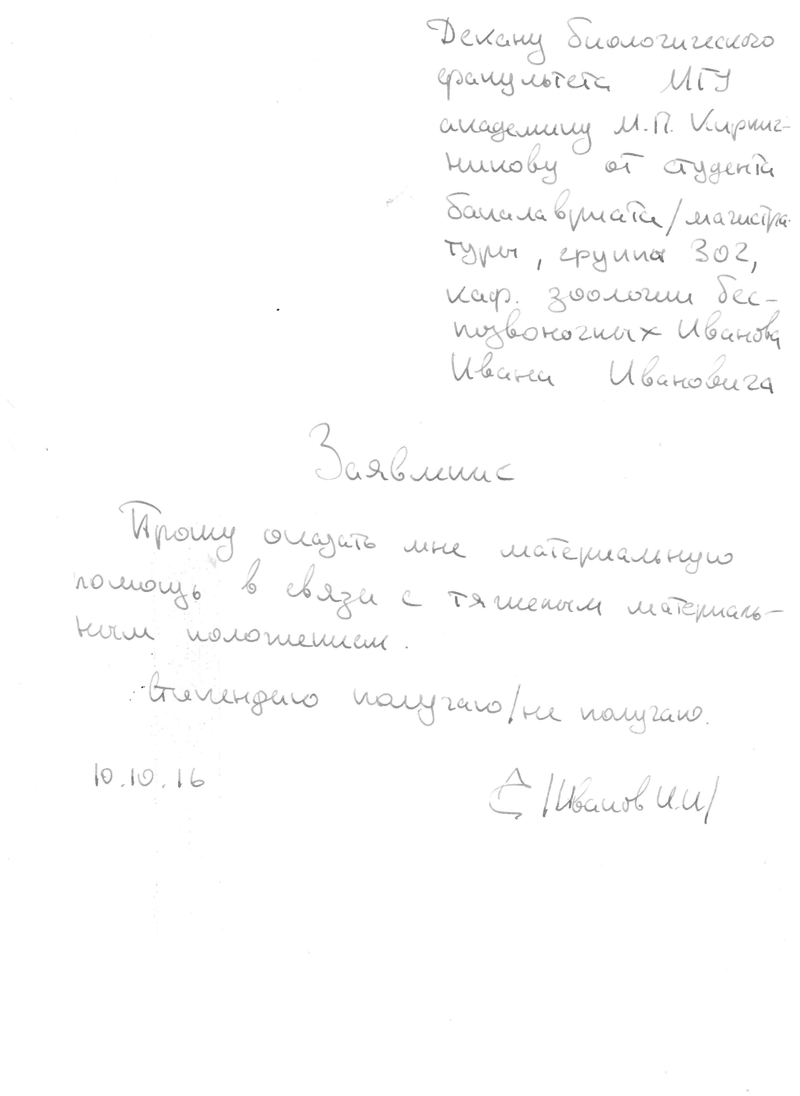 заявление на материальную помощь студенту 2