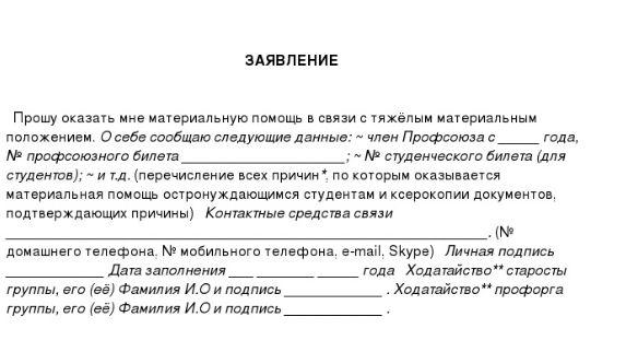 заявление на материальную помощь студенту