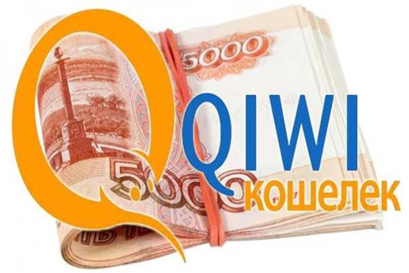 деньги в долг на Киви-кошелек