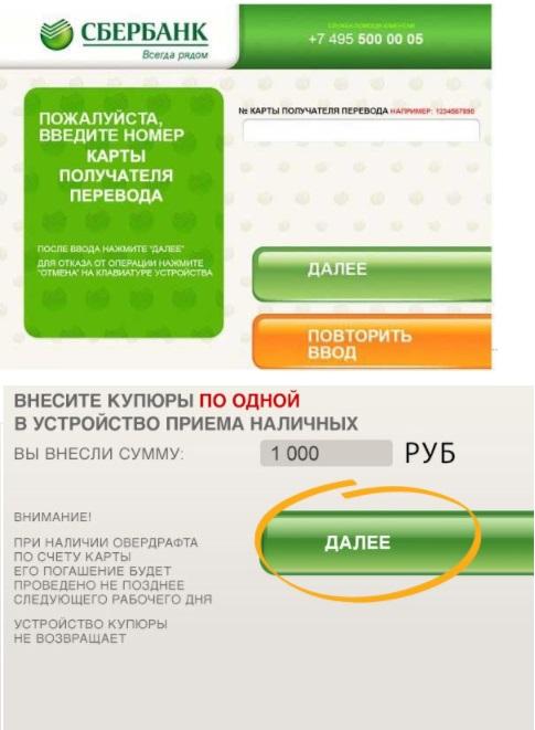 перевод с другого банкомата инструкция 2