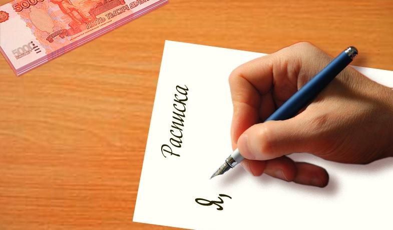 расписка о получении денежных средств в долг