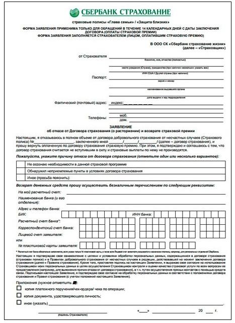 Заявление на возврат страховки в Сбербанке