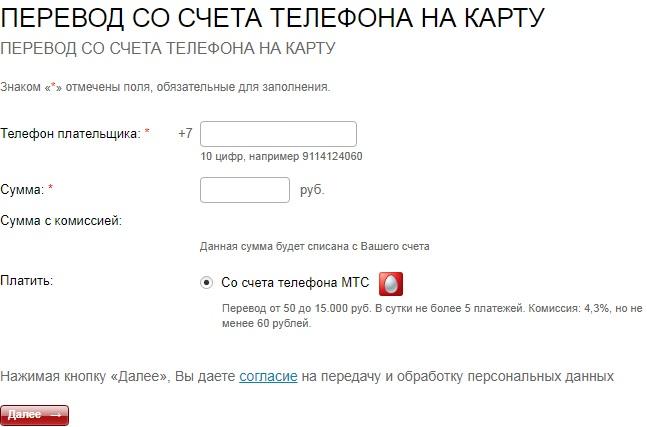 на картчоку РФ