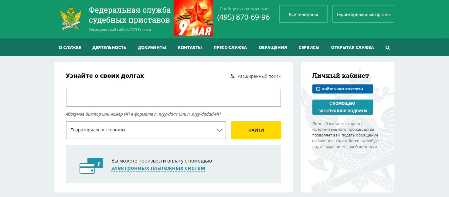 официальный сайт ФССП